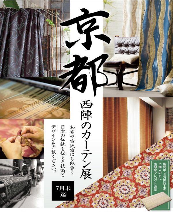 京都西陣のカーテン展