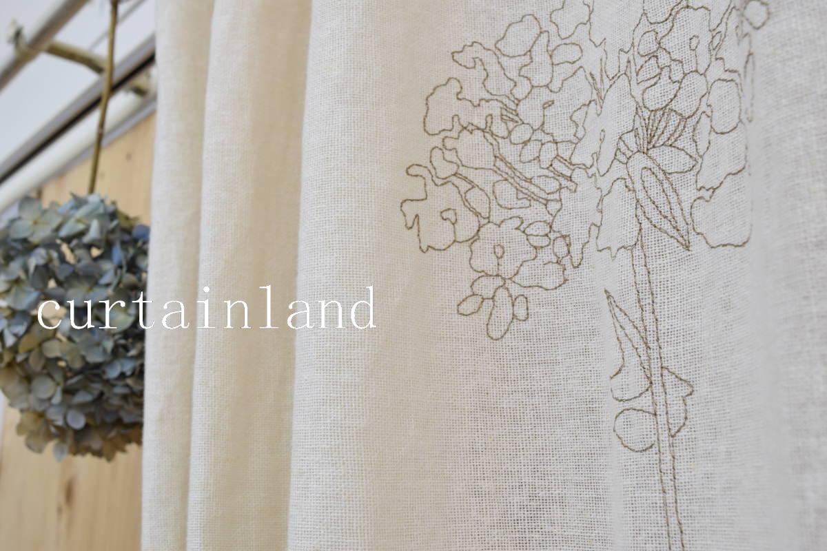 リネンの刺繍カーテン