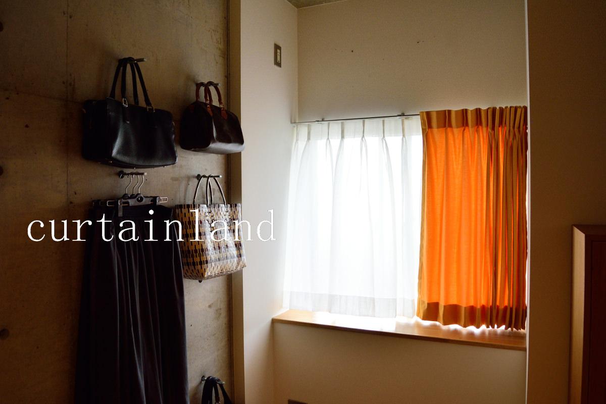 寝室にオレンジのカーテン