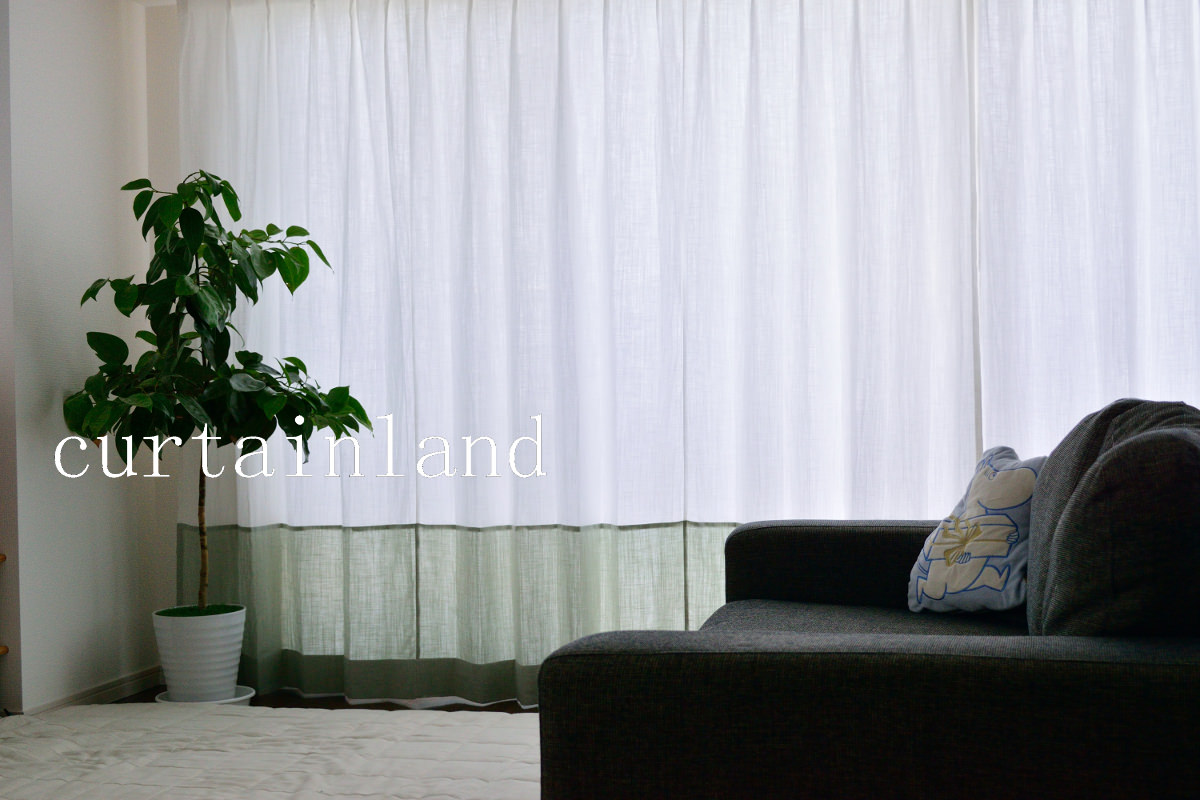 コットンバイカラーカーテン