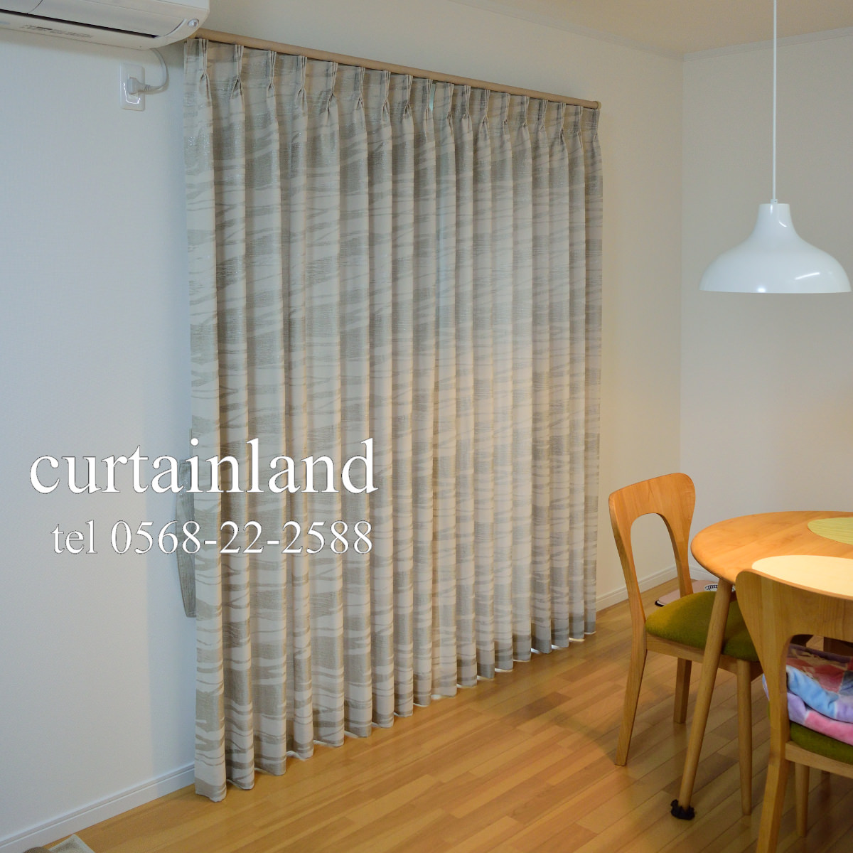 水面を織りで表現したカーテン