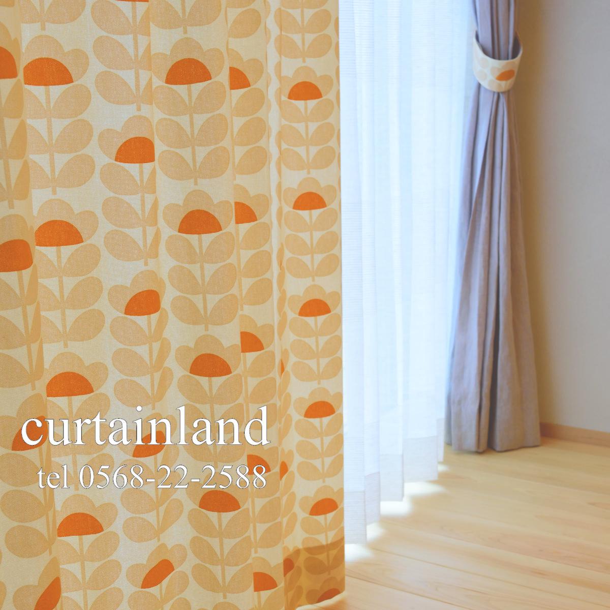 オーラ・カイリーのプリントカーテン