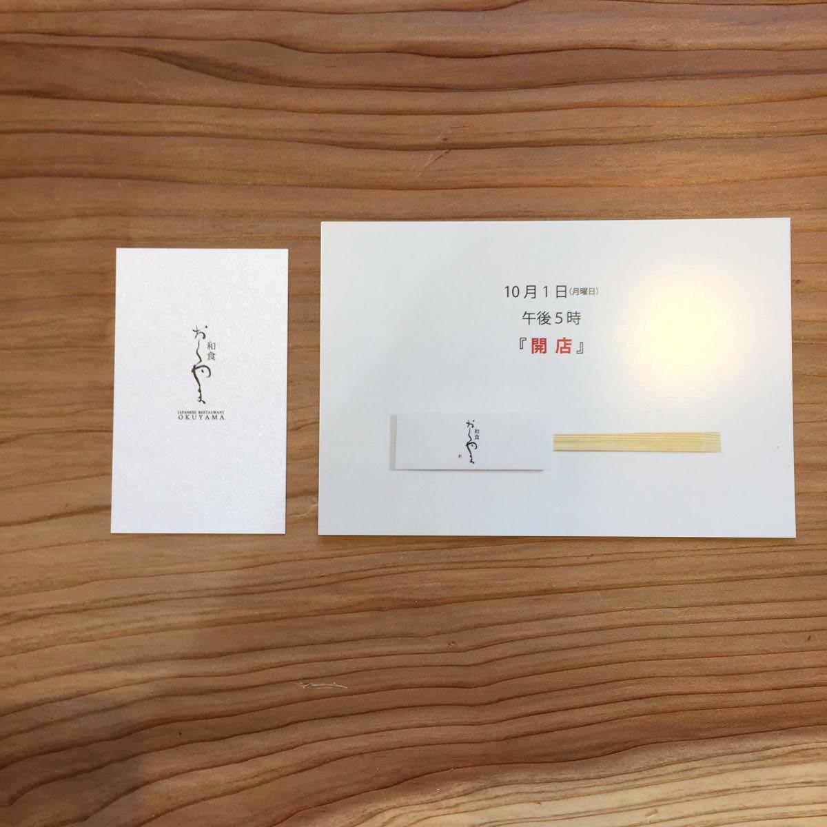 和食おくやま様10月1日オープン
