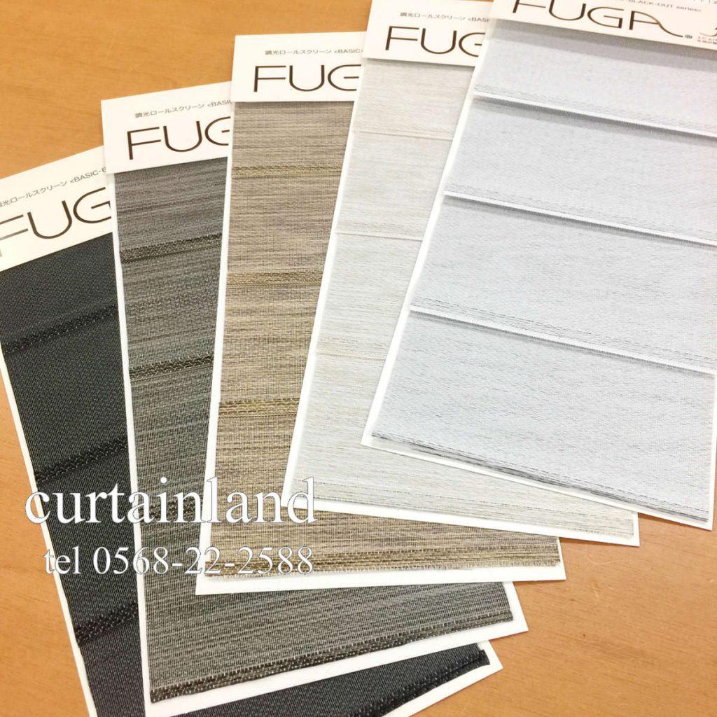 FUGA遮光タイプ全5色