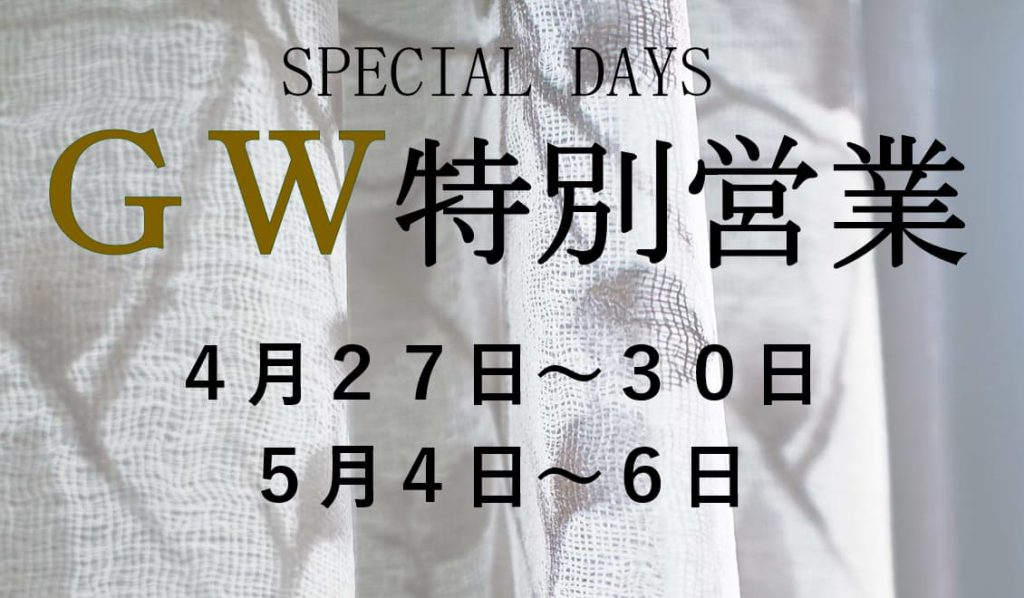 2019年GW営業日
