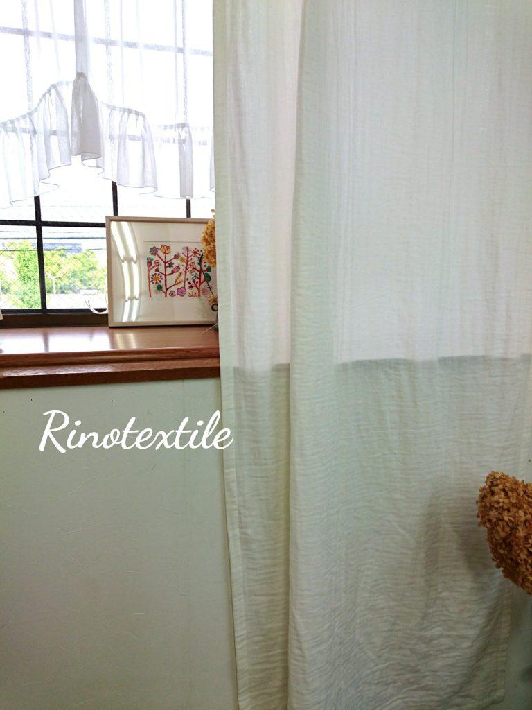 リノテキスタイルのトリプルガーゼのカーテン透けない感じの写真