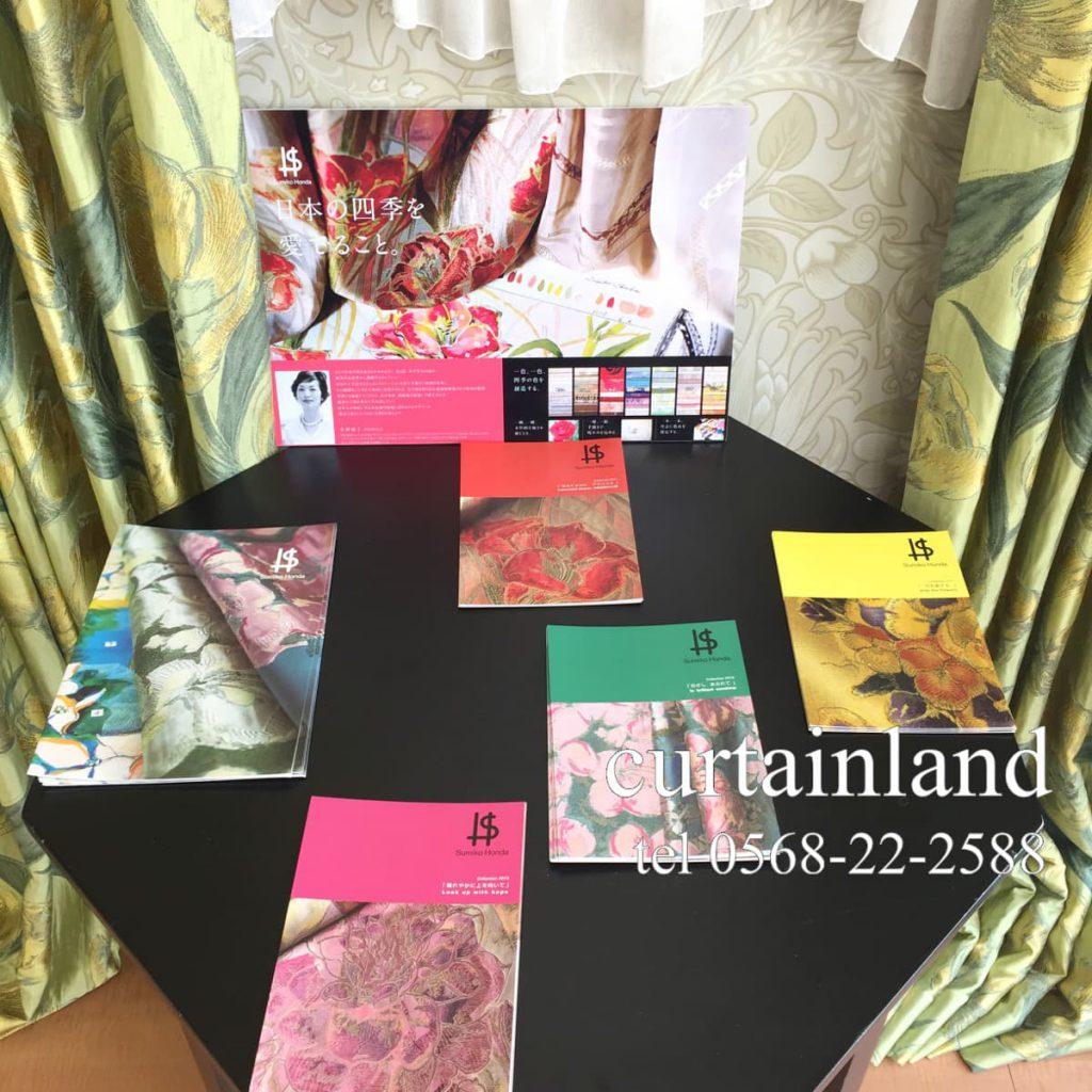 スミコ・ホンダのカーテンコレクション
